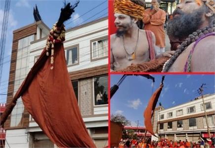 माघ पूर्णिा के दिन निरंजनी अखाड़े ने की धर्मध्वजा की स्थापना