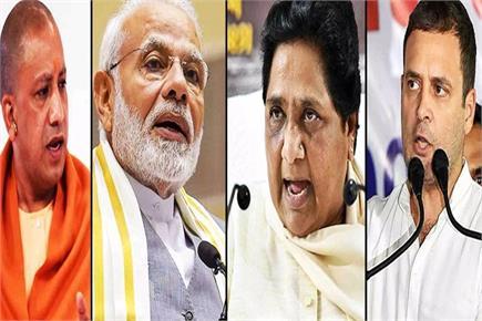 लोकसभा चुनाव 2019 में नेताओं ने लांघी मर्यादा की सारी हदें