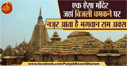 एक ऐसा मंदिर जहां बिजली चमकने पर नज़र आता है भगवान राम अक्स