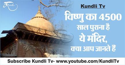 Kundli Tv- विष्णु का 4500 साल पुराना है ये मंदिर, क्या आप जानते हैं