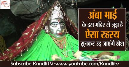 अंबा माई के इस मंदिर से जुड़ा है ऐसा रहस्य, सुनकर उड़ जाएंगे होश