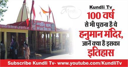 Kundli Tv- 100 वर्ष से भी पुराना है ये हनुमान मंदिर, जानें क्या है...