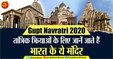 Gupt Navratri 2020 Special: तांत्रिक क्रियाओं के लिए जानें जाते हैं...