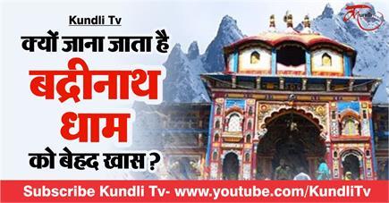 क्यों जाना जाता है बद्रीनाथ धाम को बेहद खास ?