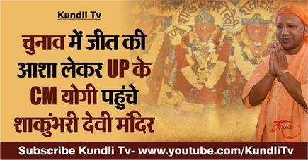चुनाव में जीत की आशा लेकर UP के CM योगी पहुंचे शाकुंभरी देवी मंदिर