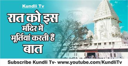 Kundli Tv- रात को इस मंदिर में मूर्तियां करती हैं बात