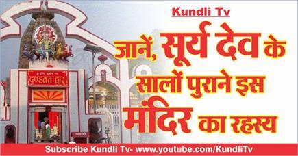 Kundli Tv- जानें, सूर्य देव के सालों पुराने इस मंदिर का रहस्य
