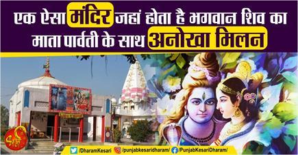 एक ऐसा मंदिर जहां होता है भगवान शिव का माता पार्वती के साथ अनोखा मिलन