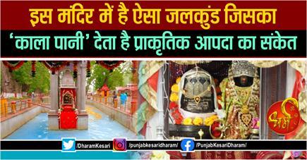 इस मंदिर में है ऐसा जलकुंड जिसका 'काला पानी' देता है प्राकृतिक आपदा...
