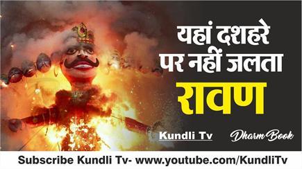Kundli Tv- यहां दशहरे पर नहीं जलता रावण