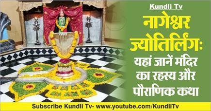 Kundli Tv- नागेश्वर ज्योतिर्लिंग: यहां जानें मंदिर का रहस्य और...