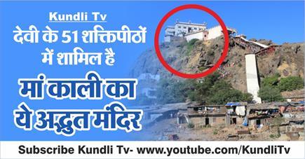 Kundli Tv- देवी के 51 शक्तिपीठों में शामिल है मां काली का ये अद्भुत...