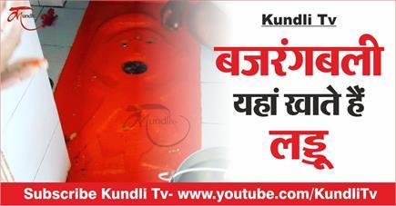 Kundli Tv- बजरंगबली यहां खाते हैं लड्डू