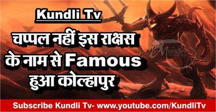 Kundli Tv- चप्पल नहीं इस राक्षस के नाम से Famous हुआ कोल्हापुर