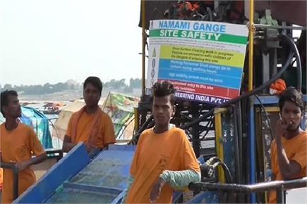 नमामि गंगे अभियान: कुंभ के लिए हाईटेक तरीके से हो रही गंगा की सफाई