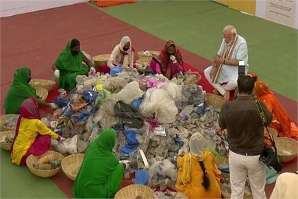 मथुरा की धरती से PM मोदी ने 'प्लास्टिक मुक्त भारत' बनाने का दिया...