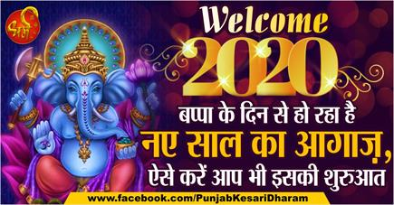 Welcome 2020: बप्पा के दिन से हो रहा है 2020 साल का आगाज़, ऐसे करें...