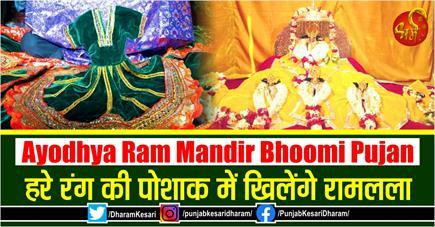 Ayodhya Ram Mandir Bhoomi Pujan: हरे रंग की पोशाक में खिलेंगे रामलल्ला