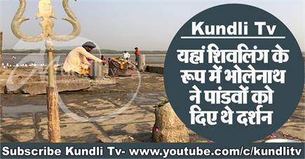 Kundli Tv- यहां शिवलिंग के रूप में भोलेनाथ ने पांडवों को दिए थे दर्शन