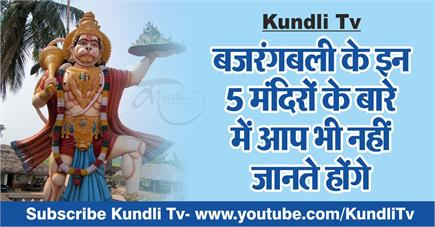 Kundli Tv- बजरंगबली के इन 5 मंदिरों के बारे में आप भी नहीं जानते होंगे