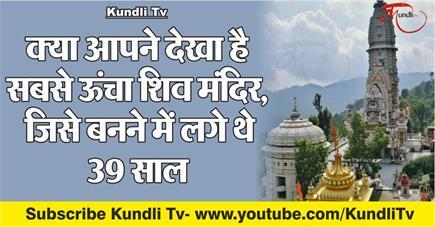 Kundli Tv- क्या आपने देखा है सबसे ऊंचा शिव मंदिर