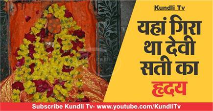 Kundli Tv- यहां गिरा था देवी सती का हृदय