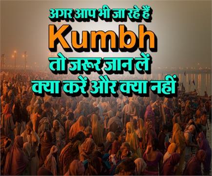 अगर आप भी जा रहे हैं Kumbh तो जरूर जान लें क्या करें और क्या नहीं
