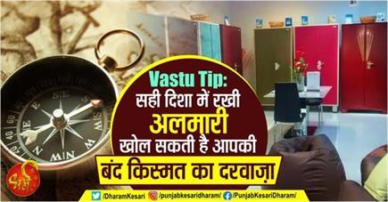 Vastu Tip: सही दिशा में रखी अलमारी खोल सकती है आपकी बंद किस्मत का...