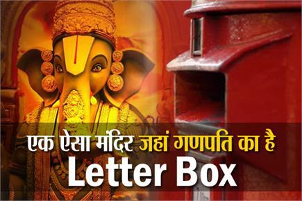 एक एेसा मंदिर जहां गणपति का है Letter Box