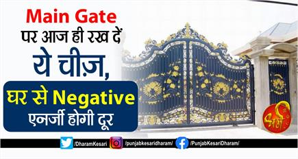 Main Gate पर आज ही रख दें चीज़, घर से Negative एनर्जी होगी दूर