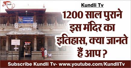 1200 साल पुराने इस मंदिर का इतिहास, क्या जानते हैं आप ?
