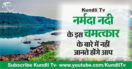 Kundli Tv- नर्मदा नदी के इस चमत्कार के बारे में नहीं जानते होंगे आप