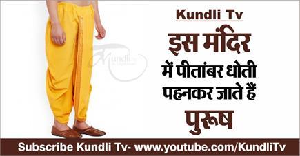 Kundli Tv- इस मंदिर में पीतांबर धोती पहनकर जाते हैं पुरूष