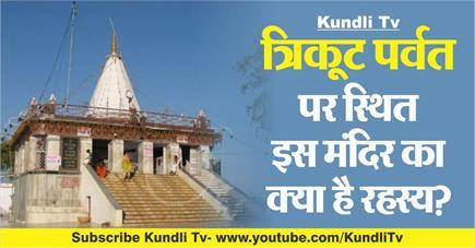 Kundli Tv- त्रिकूट पर्वत पर स्थित इस मंदिर का क्या है रहस्य?