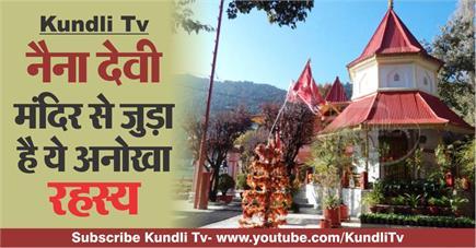 Kundli Tv- नैना देवी मंदिर से जुड़ा है ये अनोखा रहस्य