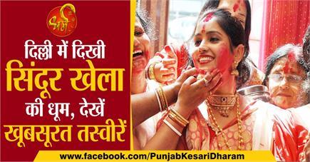 दिल्ली में दिखी सिंदूर खेला की धूम, देखें खूबसूरत तस्वीरें