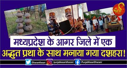 मध्यप्रदेश के आगर जिले में एक अनोखी प्रथा के साथ मनाया गया दशहरा!