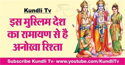 Kundli Tv- इस मुस्लिम देश का रामायण से है अनोखा रिश्ता