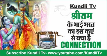 Kundli Tv- श्रीराम के भाई भरत का इस कुएं से क्या है CONNECTION