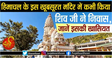 हिमाचल के इस खूबसूरत मंदिर में कभी किया शिव जी ने निवास, जानें इसकी...