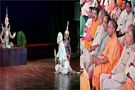 अंतरराष्ट्रीय रामायण महोत्सव में शामिल हुए CM योगी