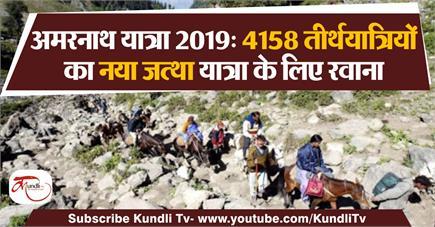 अमरनाथ यात्रा 2019: 4158 तीर्थयात्रियों का नया जत्था यात्रा के लिए...