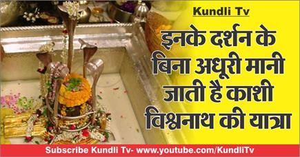 Kundli Tv-  इनके दर्शन के बिना अधूरी मानी जाती है काशी विश्वनाथ की...
