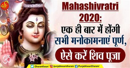 Mahashivratri 2020: एक ही बार में होंगी सभी मनोकामनाएं पूर्ण, ऐसे...