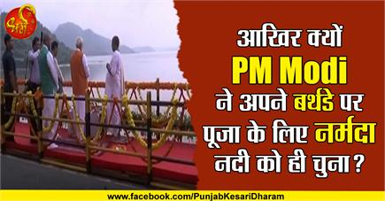 आख़िर क्यों PM Modi ने अपने बर्थडे पर पूजा के लिए नर्मदा नदी को ही...