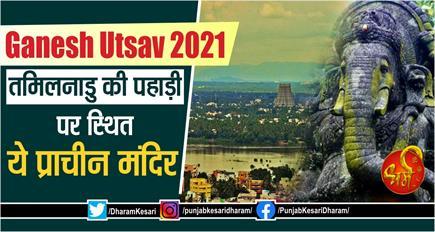 Ganesh Utsav 2021: तमिलनाडु की पहाड़ी पर स्थित ये प्राचीन मंदिर