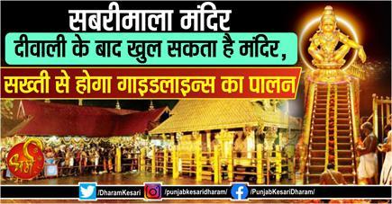 सबरीमाला मंदिर: दीवाली के बाद खुल सकता है मंदिर, सख्ती से होगा...