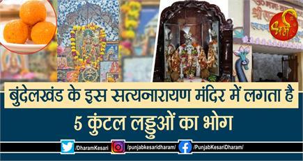 बुंदेलखंड के इस सत्यनारायण मंदिर में लगता है 5 कुंटल लड्डुओं का भोग