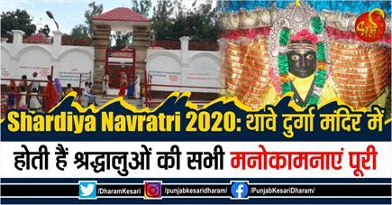 Shardiya Navratri 2020: थावे दुर्गा मंदिर में होती हैं श्रद्धालुओं की...