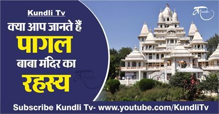 Kundli Tv- क्या आप जानते हैं पागल बाबा मंदिर का रहस्य